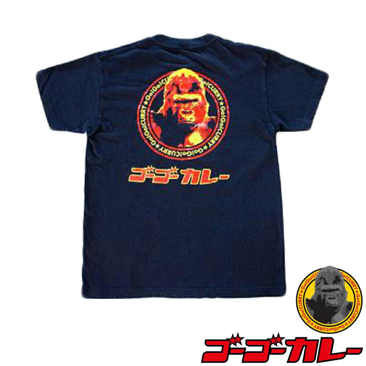 【1/24 20:00〜 10%OFFクーポン対象!】 ゴーゴーカレー オリジナル ゴリラ Tシャツ