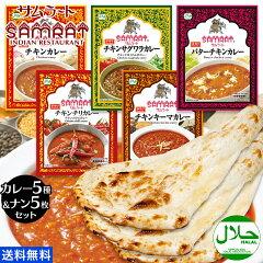 サムラートレトルトカレー5種ナン5枚食べ比べセット送料無料インドカレーハラール