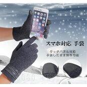 【送料無料】タッチパネル対応男性用手袋スマホ対応メンズ暖か裏起毛防寒対策防寒グッズ全3タイプ各4色ギフトプレゼントあす楽対応