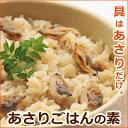 具はアサリだけ。アサリとタレがお米にしみ込んだ旨み。おつまみ専門店のロングセラー!あさり...