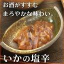お酒はもちろん、ご飯にもよく合うまろやかな甘口仕上げです。【函館で獲れた新鮮なスルメイカ...