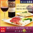 【送料無料】【おもたせ・ギフトに】神戸ワインEXTRA赤とおつまみ4品セット【お酒(ワイン)とおつまみのギフトセット】【お中元に】