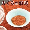 まぐろの酒盗(しゅとう)【KOBE伍魚福】[食べきり15g×6袋入り] 焼津産マグロの胃のみ仕様