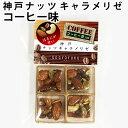 神戸ナッツキャラメリゼ コーヒー味【4個入り】 その1
