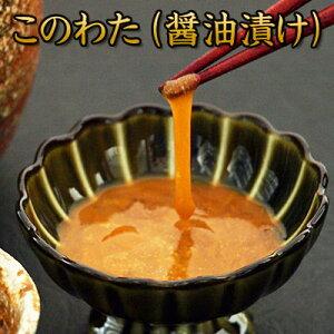 要冷蔵/このわた(醤油漬け)35g【通販限定】