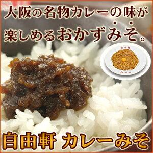 大阪の「名物カレー」「大阪・難波 自由軒」さんとのコラボレーション商品です。次回出荷可能...
