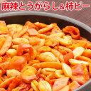 2018年9月 新発売 麻辣とうがらし&柿ピー 珍味 おつま...