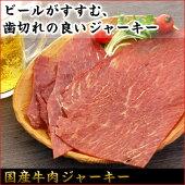 伍魚福の歯切れの良い国産牛肉ジャーキー