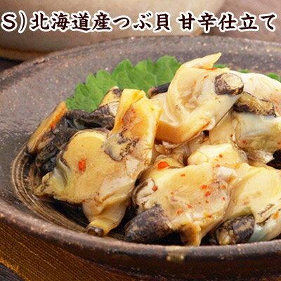 S)北海道産つぶ貝 甘辛仕立て【KOBE伍魚福】 珍味 おつまみ 極める