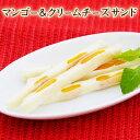 マンゴー&クリームチーズサンド【KOBE伍魚福】 珍味 おつ...