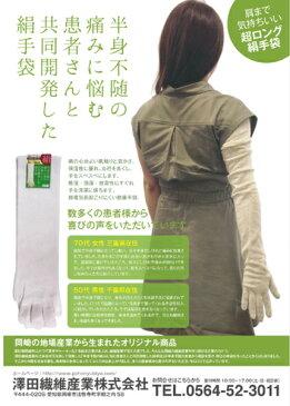 絹100%手袋 半身不随の人用絹手袋 吸湿性、保温性、通気性に優れた絹