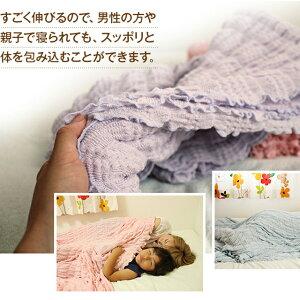 【ガーゼケット】ガーゼストレッチケット日本製シングルサイズ夏用ストレッチケット