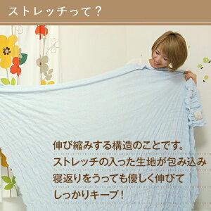 【ガーゼケット】ガーゼストレッチケット日本製シングルサイズ夏用ストレッチケットポイント5倍【504321】