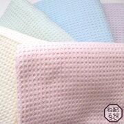 【フラットシーツ】日本製あったかワッフルシーツ起毛仕上げシングルサイズ綿100%