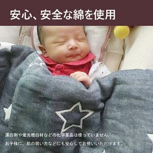 【ガーゼケット】三河木綿6重織ガーゼケットベビーサイズ日本製ツインスター柄ベビーケット赤ちゃん