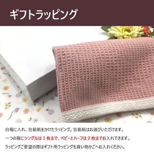 ガーゼケット三河木綿6重織ガーゼケットベビーサイズ日本製ツインスター柄ベビーケット赤ちゃん(70×100cm)