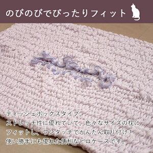 【ティッシュボックス型ピロケース】枕カバーのびのびフリーサイズモダール日本製ストレッチ