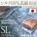 【あす楽】【お買得SALE】真綿布団 シングル 日本製 シルク100% 手引き真綿使用 艶やかな光沢と滑らかな触り心地。高級感ある真綿ふとん ソレイユ