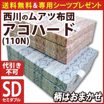 西川 ムアツ布団 セミダブル アコハード 厚さ 90mm 送料無料 専用シーツを1枚プレゼント! 三つ折りタイプ ムアツ
