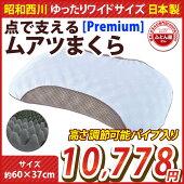 ����/�ॢ�Ĥޤ���/Premium/MP10000/��ä���磻�ɥ�����/�⤵Ĵ���ǽ/�ѥ�������/���̥��쥿��ե�����/��������/������/��60×37���