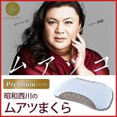 西川/ムアツまくら/Premium/MP10000/ゆったりワイドサイズ/高さ調節可能/パイプ入り/凹凸ウレタンフォーム/昭和西川/日本製/約60×37cm