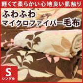 毛布シングルマイクロファイバー毛布ブランケットふわふわ柔らか暖かい軽い
