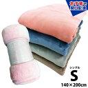 【あす楽】warm select 暖か 軽量タイプ 毛布 1...
