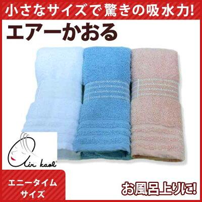【1/2サイズバスタオル】大人気!エアーかおる【エニータイムサイズ】どんな場面でもお任せ!驚きの吸水力!