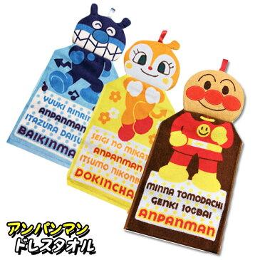 【リアルタイムランキング2位入賞7/21】アンパンマン ドレスタオル ドキンちゃん バイキンマン タオル キャラクター 子供