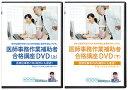 医師事務作業補助者試験合格講座(上・下)DVD8枚セット 3...