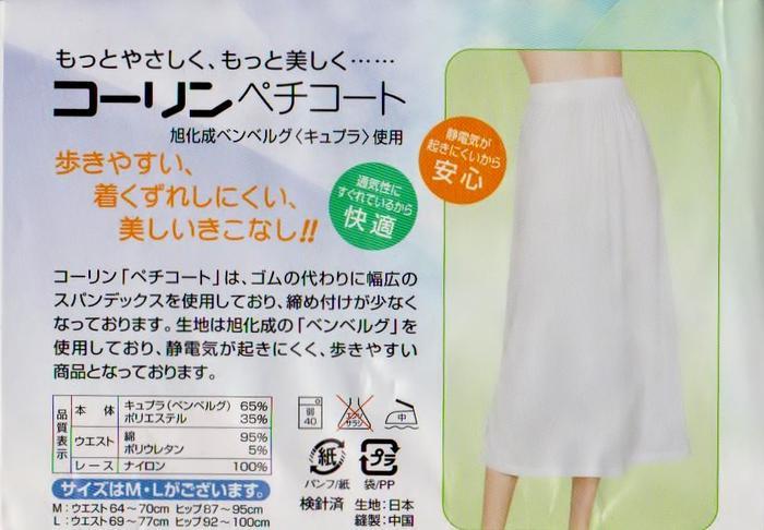 歩きやすく、着崩れしにくい《コーリンペチコート》「М寸:#439」店頭販売価格¥2800(税別)
