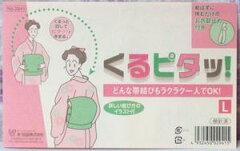 帯板(前結び板)くるピタッ!ピンク: M・L(お太鼓止め付)#2940「日本製」