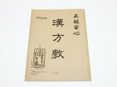 生ウコン粉末使用の和紙の《漢方敷:2枚組》「日本製」