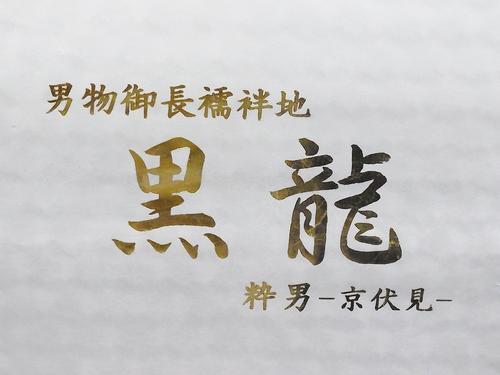 "粋男-京伏見""黒龍""《正絹男長襦袢地》似せ紫に""格子""(#96000-003)「日本製」"