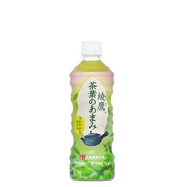コカ・コーラ 綾鷹 茶葉のあまみ PET 525ml(2ケース)