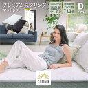 【C】ジャパンスリーパー 日本製高密度低反発マットレス セミダブル