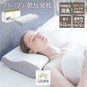 【上質な枕生活】上質な枕を開発するため、「新開発低反発素材」×「人間工学に基づく3D特殊形状」×「竹炭による消臭機能」×「枕ずれ防止のピローストッパー」で上質の寝心地を手に入れられます。 【悩み解消!体が喜ぶ爽快な朝】こんな方におすすめ。ストレートネックで困っている。今使っているまくらでは肩がこる、いびきがあり疲れが取れないなどのお悩みの方にも最適な商品です。高い位置と低い位置をお好みに合わせて利用でき便利です。 【この肌ざわり。画期的。】新開発のこだわりの高級ニットカバーは、シルバーラメ入りのロゴが質感ともに高級感溢れるデザイン。通気性にも優れ、洗濯機で簡単にお手入れ可能です。裏地には環境にやさしいシリコンで滑り止め加工も施しています。 【だから安心!日本企業1年間品質保証】ご購入後12ヶ月のメーカー直営品質保証。初期不良もその後の不具合も安心してお使いいただけます。 枕 まくら マクラ 低反発枕 ストレートネック 首痛 いびき 人気 プレゼント 贈り物 人間工学 特殊形状商品詳細 付属品 取扱説明書、Q&A冊子、高級化粧箱 サイズ・重量 製品サイズ:幅53×奥行32×高さ11-6cm 製品重量:約1.2kg 化粧箱サイズ:32×53×11cm 素材 中材:新開発低反発素材 カバー生地:高級ニット生地(レーヨン30%ポリエステル70%) カラー ホワイト 商品企画・開発 日本 デザイン イタリア 生産国 一部日本製、一部中国製 商品品質保証 ご購入後1年間の品質保証 製品番号 ptm-01