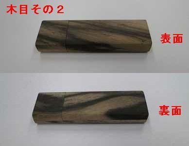 黒柿USBメモリー(本体I-ODATA製4ギガ、保証書付き)