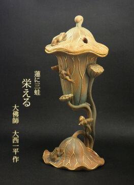 【伝統工芸品】蓮に三蛙『栄える(さかえる)』縁起物オブジェ木製品 木製オブジェ 木製置物 縁起物 お守り かえる カエル