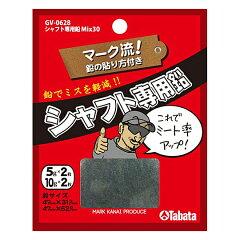 タバタシャフト専用鉛Mix30GV−0628(メール便指定可)