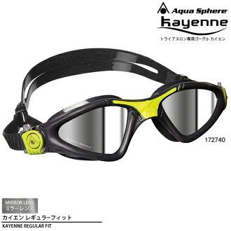 水綠色球形 / Aqua 球鏡透鏡卡宴 (KAYENNE) 定期適合 (鐵人三項賽護目鏡 / 游泳護目鏡) | 推薦泳鏡三鏡鏡頭開放游泳其他海洋水中眼鏡