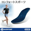 Bauf-comfort_1