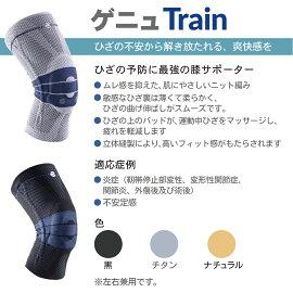 Bauerfeind(バウアーファインド)ゲニュトレイン(GenuTrain)