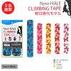 New-HALE(ニューハレ)すぐ貼れるシリーズクライミングテープ野口啓代モデル5cm×30cm(4枚入り)クライミングやボルタリングにおすすめな伸縮性テープ
