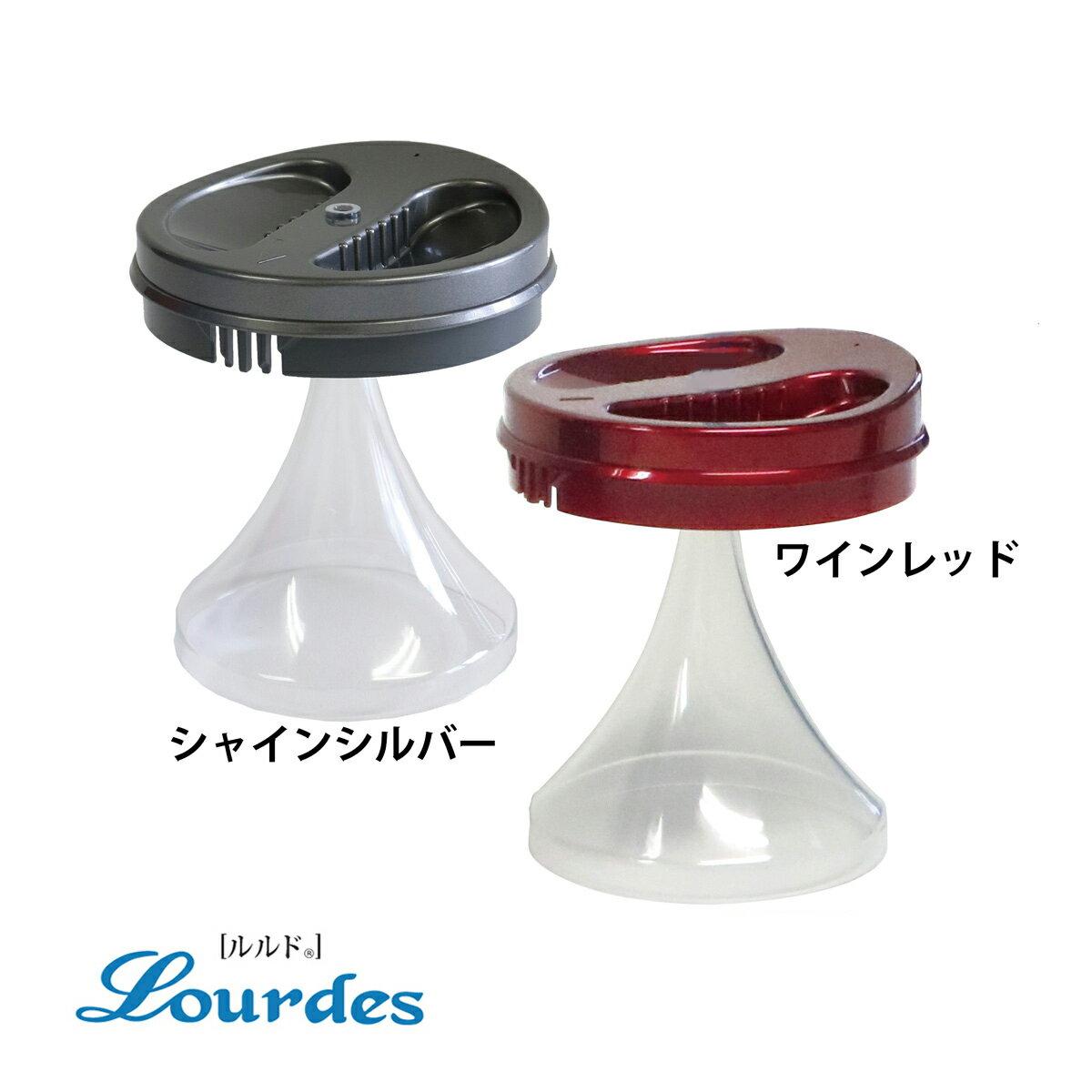ルルド(Lourdes) 収集管付フタ (収集管×1)