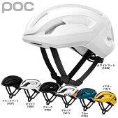 【在庫処分特価】POC(ポック)OmneAIRSPINヘルメット7カラー(ロードヘルメット)デイリーでも使い易いマルチデザイン【返品交換不可】