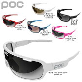 【在庫処分特価】POC(ポック)DOBladeサングラスロードサイクリングに最適なサングラス(サイクルグラス)【返品交換不可】