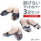 BorabBora(ボラボラ)脱げない!個性的デザインの新素材フットカバーメンズカバーソックス(24-27cm)3足セット