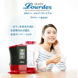 水素水サーバールルド(Lourdes)高濃度の水素水がつくれる!水素水生成器ルルドビクトリージャパン&特典プレゼント(カートリッジ+真空保存容器+水素濃度判定試薬+水素の事がよくわかる冊子)