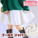 ふんわりとしたシルエットが女性らしい、リブニットフレアスカート 大きいサイズ レディース ニットスカート フレアスカート 膝丈スカート フレア リブニット 膝丈 無地 伸縮 ニット ふんわり 秋冬 秋 冬 LL 2L 3L 4L 5L XL XXL LLサイズ 13号 15号 17号 19号 ホワイト 白